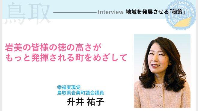 Interview 地域を発展させる「秘策」 - 幸福実現党 鳥取