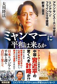 ミャンマーに平和は来るか.jpg