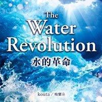 「The Water Revolution」/「水的革命」