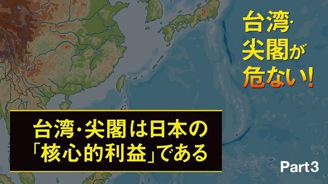 台湾・尖閣は日本の「核心的利益」である - 台湾・尖閣が危ない! - Part 3