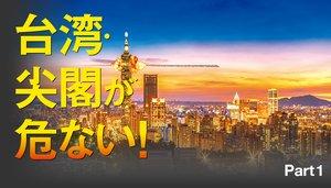 台湾・尖閣が危ない! - Part 1