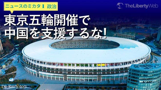 東京五輪開催で中国を支援するな! - ニュースのミカタ 1