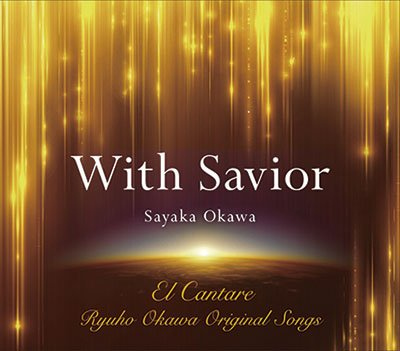 英語「With-Savior」ウィズ-セイビア.jpg
