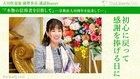 初心に戻って感謝を捧げる日に - 大川咲也加 副理事長 講話Report 「本物の信仰者を目指して」