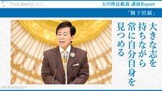 大きな志を持ちながら常に自分自身を見つめる - 大川隆法総裁 講演Report 「脚下照顧」