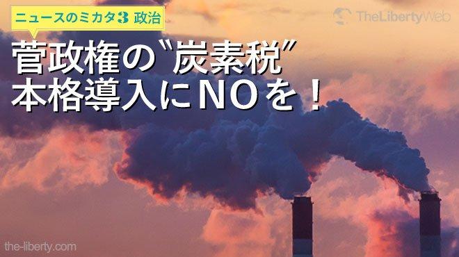 """菅政権の""""炭素税""""本格導入にNOを! - ニュースのミカタ 3"""