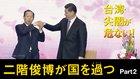 二階俊博が国を過つ - 台湾・尖閣が危ない! - Part 2