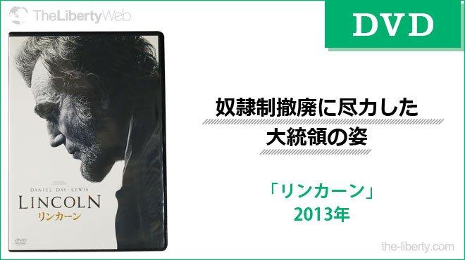 「リンカーン」 - リバティWeb シネマレビュー〔DVD〕