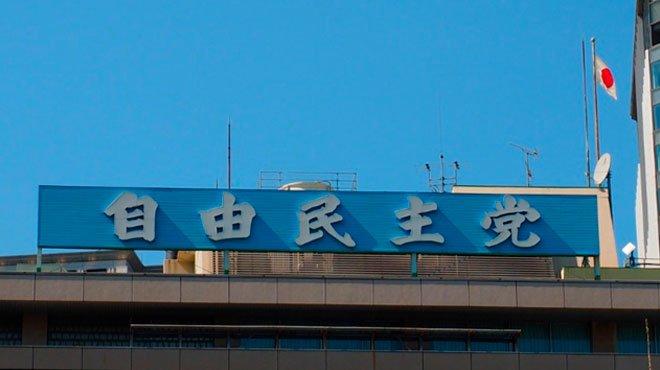 自民党部会が尖閣緊急提言をまとめる 小手先の対応ではなく、日本はアジアを守る気概を示せ!