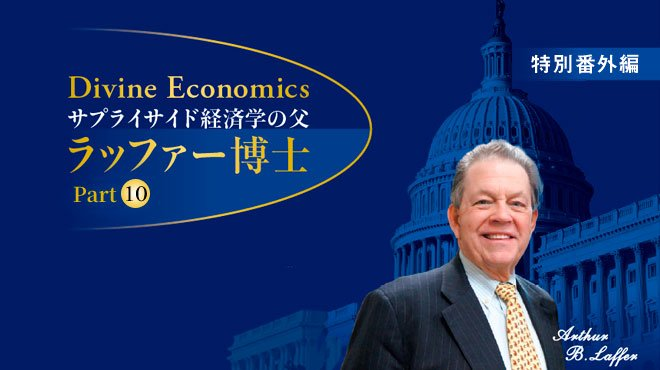 コロナ禍で流行するケインズ経済学はなぜ問題なのか(後編) - Divine Economics サプライサイド経済学の父 ラッファー博士 Part 10