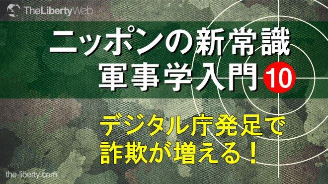 デジタル庁発足で詐欺が増える! - ニッポンの新常識 軍事学入門 10