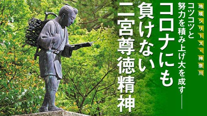 コツコツと努力を積み上げ大を成す──コロナにも負けない二宮尊徳精神 - 地域シリーズ 神奈川