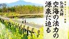 弘法大師 空海の法力の源泉に迫る - 地域シリーズ 四国
