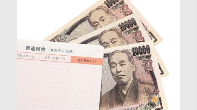 特別定額給付金10万円の大半が貯蓄に回ったと分析される 一律バラマキが無意味と判明