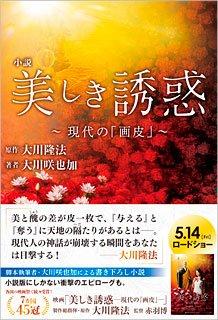 小説-美しき誘惑―現代の「画皮」―.jpg
