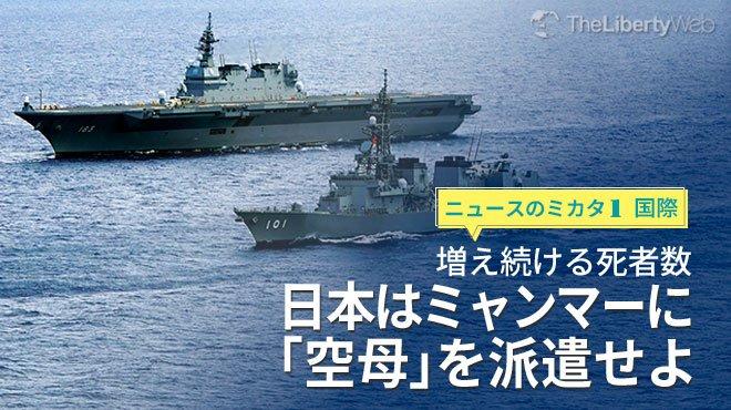 増え続ける死者数 日本はミャンマーに「空母」を派遣せよ - ニュースのミカタ 1