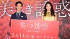 映画「美しき誘惑─現代の『画皮』─」完成報告イベント W主演の長谷川さん、市原さんが撮影エピソードを語る