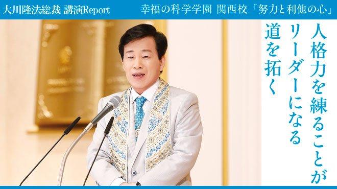 人格力を練ることがリーダーになる道を拓く - 大川隆法総裁 講演Report 「努力と利他の心」