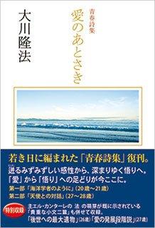 青春詩集-愛のあとさき.jpg