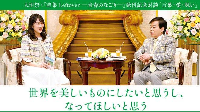 世界を美しいものにしたいと思うし、なってほしいと思う - 大川隆法総裁 講演Report 「言葉・愛・呪い」