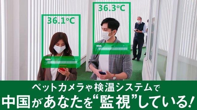 """ペットカメラや検温システムで中国があなたを""""監視""""している!"""