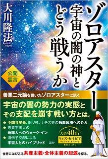 ゾロアスター-宇宙の闇の神とどう戦うか.jpg