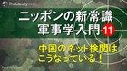 中国のネット検閲はこうなっている! - ニッポンの新常識 軍事学入門 11