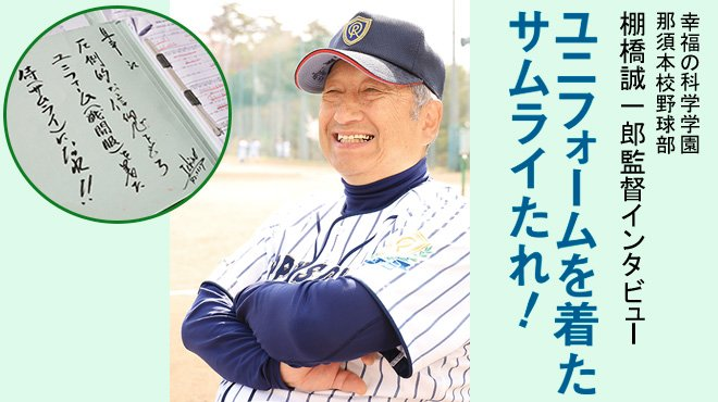 ユニフォームを着たサムライたれ! - 幸福の科学学園那須本校 野球部 棚橋監督インタビュー