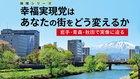 幸福実現党はあなたの街をどう変えるか 岩手・青森・秋田で実像に迫る - 地域シリーズ