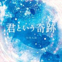 君という奇跡〔CD〕.jpg