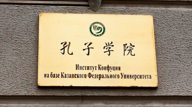 日本政府が「孔子学院」に透明性を求めると表明 中国人留学生に頼っている経営実態にまで踏み込むことが必要