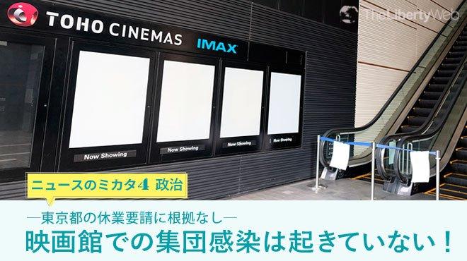 ─東京都の休業要請に根拠なし─ 映画館での集団感染は起きていない! - ニュースのミカタ 4