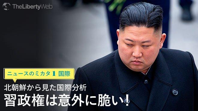 北朝鮮から見た国際分析 習政権は意外に脆い! - ニュースのミカタ 1