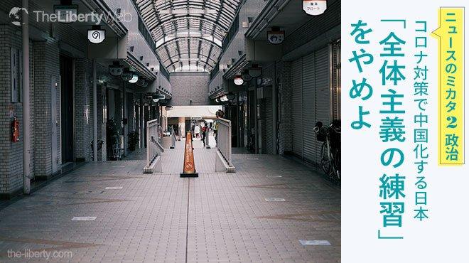 コロナ対策で中国化する日本 「全体主義の練習」をやめよ - ニュースのミカタ 2