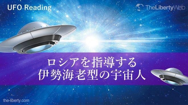 UFO Reading - ロシアを指導する伊勢海老型の宇宙人