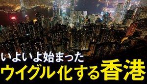 """いよいよ始まった ウイグル化する香港 新疆の武装警察を投入し、新疆式""""収容所""""を建設──"""