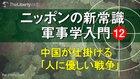 中国が仕掛ける「人に優しい戦争」 - ニッポンの新常識 軍事学入門 12