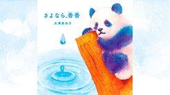 上野動物園のパンダ・香香が4歳に 日本で迎える最後の誕生日か