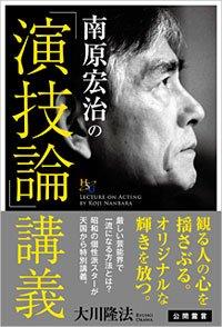 南原宏治の「演技論」講義.jpg