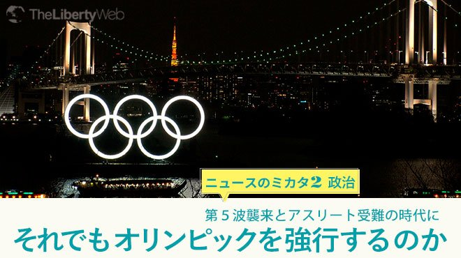 第5波襲来とアスリート受難の時代に それでもオリンピックを強行するのか - ニュースのミカタ 2
