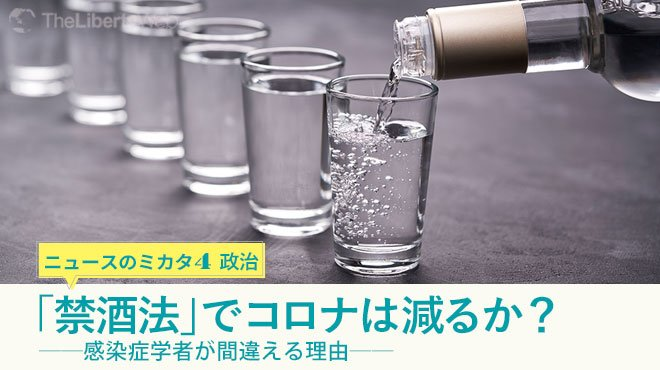 「禁酒法」でコロナは減るか? ─感染症学者が間違える理由─ - ニュースのミカタ 4