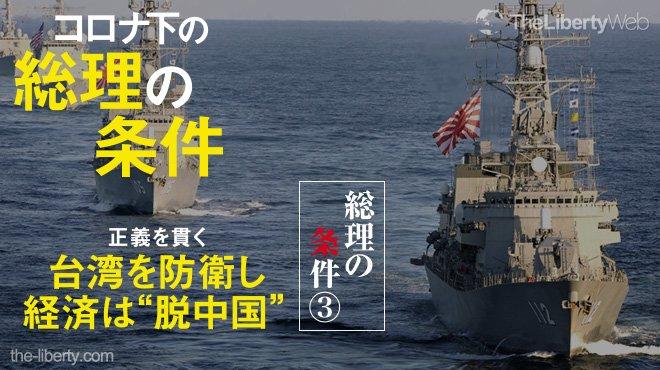 """コロナ下の総理の条件 - (3)─正義を貫く─ 台湾を防衛し経済は""""脱中国"""""""