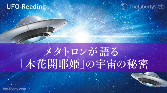 UFO Reading - メタトロンが語る「木花開耶姫」の宇宙の秘密