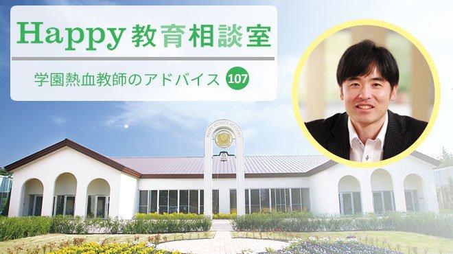 Happy教育相談室 - 日本史は得意だが世界史には興味がない。どちらの視点も持てるように親ができることとは。