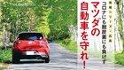 コロナにも脱炭素にも負けずマツダの自動車を守れ! - 地域シリーズ・広島