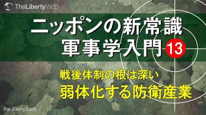 戦後体制の根は深い 弱体化する防衛産業 - ニッポンの新常識 軍事学入門 13