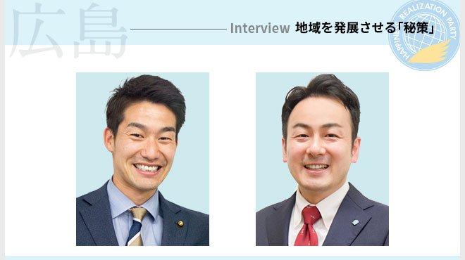 Interview 地域を発展させる「秘策」 - 幸福実現党 広島