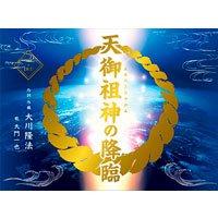 天御祖神の降臨〔CD+DVD〕.jpg