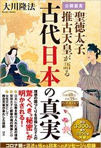 公開霊言-聖徳太子、推古天皇が語る古代日本の真実.jpg