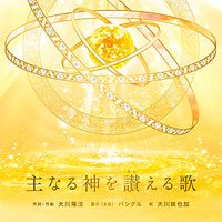 主なる神を讃える歌〔CD〕.jpg